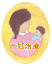 ホームページ ボタン お母さんと赤ちゃん 加工済み2.png