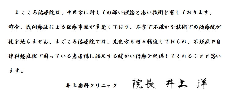 推薦文 井上歯科クリニック 仕上げ.png