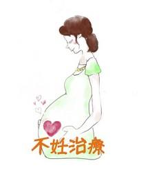 ホームページ ボタン 加工済み1 妊婦 20180921 不妊治療 .jpgのサムネイル画像
