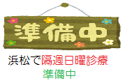 HP イラスト 準備中 浜松診療.png