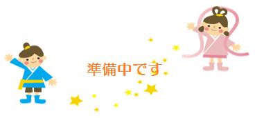 HP用 準備中 彦星 おりひめ.png