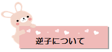 HP用 うさぎ ボード 看板 逆子について.png