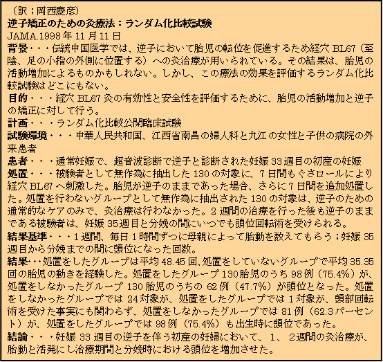 HP用 JAMA 論文訳.png