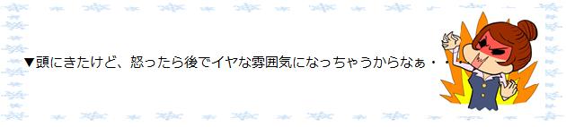 Hp用 自律神経 怒り.png